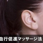 頭皮の血行を改善して良くするオススメの3つのマッサージ方法!