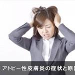 頭皮が痒くなるアトピー性皮膚炎の症状と原因を徹底解明!