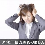 頭皮が痒いアトピー性皮膚炎の治し方と防ぐケア対策はコレ!