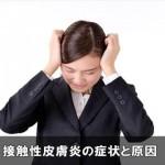 頭皮が痒い接触性皮膚炎の症状と原因はコレ!アレルギーとの関係