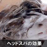 ヘッドスパの効果がヤバイ!抜け毛や白髪の予防におすすめ!