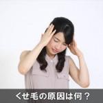 くせ毛の原因はコレ!症状がひどくなる注意すること!