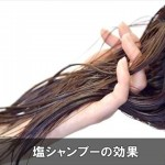 塩シャンプーの効果で頭皮の臭いの原因を解消し治す秘密!