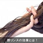 酢リンスが髪の毛に与える効果がヤバイ!簡単な作り方と使い方