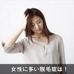 女性の抜け毛に多い脱毛症の種類は5つ!原因をチェック!