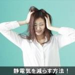 髪の静電気を予防する効果ある対策7つ!頭皮の乾燥を改善!
