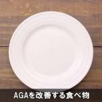 【抜け毛対策】AGAを予防し改善するのにオススメの食べ物!