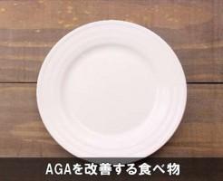 agatabemono25-1