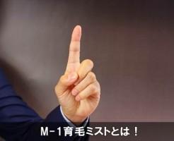 m-1misutokouka31-1