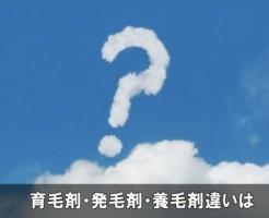 ikumouzaihatumouzai21-1