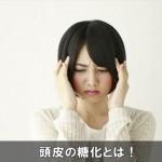【抜け毛予防】頭皮がガチガチに硬くなる原因の糖化とは何か!