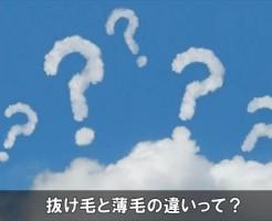 nukegeusugechigai9-1