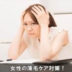 女性の薄毛を治して予防していく3つの大事なケア対策はコレ!