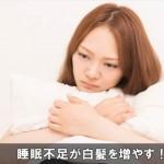睡眠不足が続くと白髪が増えたり出来やすい原因はコレ!