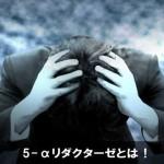 【AGA対策】薄毛を招く5-αリダクターゼとは!改善方法!