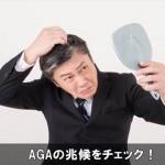 AGA(男性型脱毛症)の症状の特徴!兆候のチェック方法!
