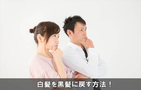 siragakurokamihouhou27-1