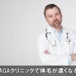 AGAをクリニックで治療すると体毛が濃くなる副作用がある!