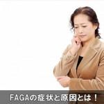 女性のFAGAに注意!分け目や髪全体が薄く目立つ原因は!