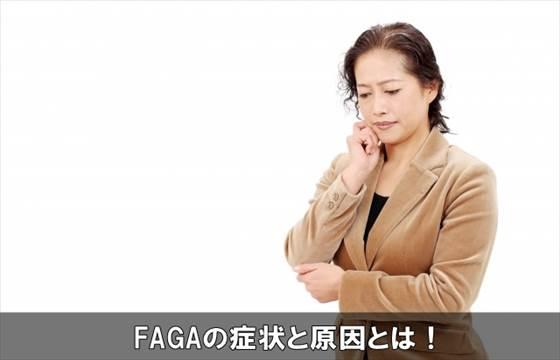 fagagenin30-1
