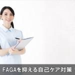 女性で髪が薄くなるFAGAの症状を抑えていく自己ケア対策!