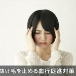 抜け毛の大きな原因!血行不良で髪の育毛が止まるのを治す対策