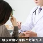 頭皮が痛い原因をチェック!治す方法と予防対策はコレ!