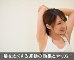 kamifutokuundou17-1