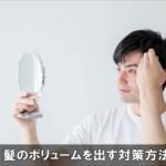髪のボリュームアップのやり方!少ない髪を多く見せる対策!